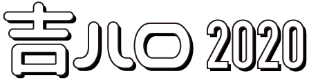 吉ハロ2020
